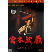 DVD宫本武藏(3碟装)