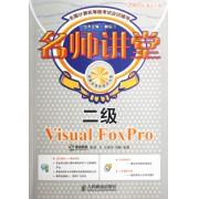 名师讲堂二级Visual FoxPro(附光盘2007年考试专用)/全国计算机等级考试应试辅导