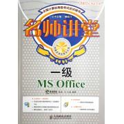 名师讲堂一级MS Office(附光盘2007年考试专用)/全国计算机等级考试应试辅导