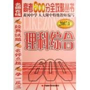 理科综合(2007版)/名师在线高考600分全攻略丛书