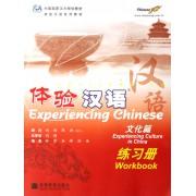 体验汉语(附光盘文化篇练习册体验汉语系列教材)