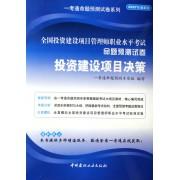投资建设项目决策(2007年最新版)/全国投资建设项目管理师职业水平考试命题预测试卷/一考通命题预测试卷系列