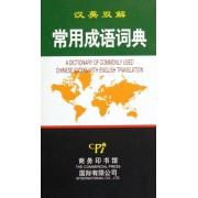 汉英双解常用成语词典(精)