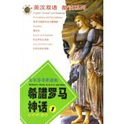 布尔芬奇讲述的希腊罗马神话(1)/英汉双语酷读系列