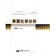 表面化学分析(材料科学与工程研究生教学用书)