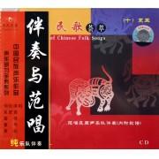 CD中国民歌荟萃<10>(夏至)