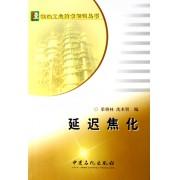 延迟焦化/炼油工业技术知识丛书