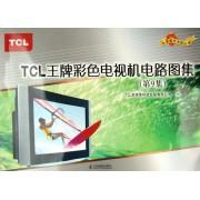 TCL王牌彩色电视机电路图集(第9集)/名优家电系列丛书