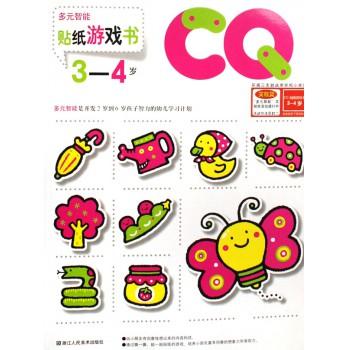 CQ贴纸游戏书(3-4岁)/多元智能