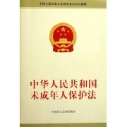 中华人民共和国未成年人保护法(全国人民代表大会常务委员会公报版)