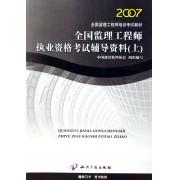 全国监理工程师执业资格考试辅导资料(上2007全国监理工程师培训考试教材)