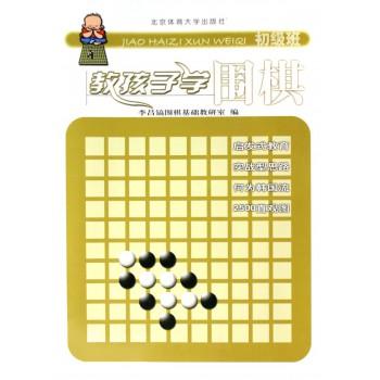 教孩子学围棋(初级班)