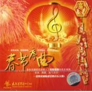 CD春节序曲