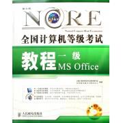 全国计算机等级考试教程(附光盘1级MS Office)