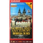 DVD东欧&北欧<环球旅游指南>(3碟装)