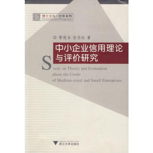 中小企业信用理论与评价研究/经管系列/博士文丛