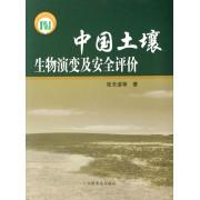 中国土壤生物演变及安全评价(精)