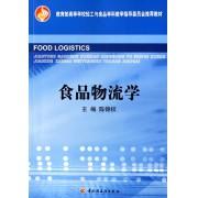 食品物流学(教育部高等学校轻工与食品学科教学指导委员会推荐教材)