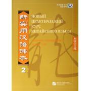 新实用汉语课本(2综合练习册北京高等教育精品教材)