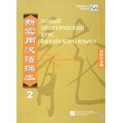 新实用汉语课本(2教师手册北京高等教育精品教材)