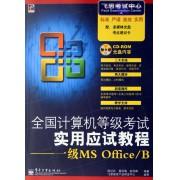 全国计算机等级考试实用应试教程--一级MS Office\B(附光盘)