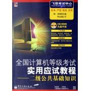 全国计算机等级考试实用应试教程--二级公共基础知识(附光盘)