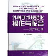 外科手术规范化操作与配合--妇产科分册(精)