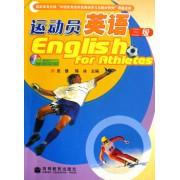 运动员英语(附光盘3级)