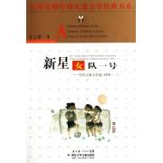 新星女队一号--当代儿童文学选(1978-)/百年百部中国儿童文学经典书系