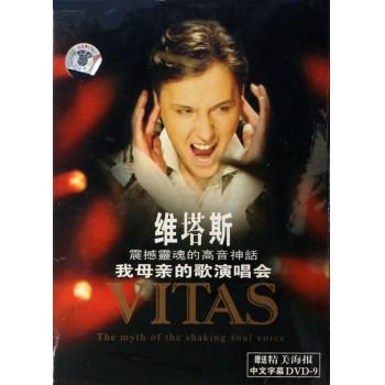 DVD-9维塔斯我母亲的歌演唱会