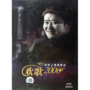 DVD-9刘欢欢歌2006上海演唱会<DTS>(精)