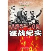 八路军一二零师征战纪实(抗日战争卷)/中国人民解放军征战纪实丛书