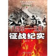 八路军一一五师征战纪实(抗日战争卷)/中国人民解放军征战纪实丛书