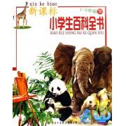 新课标小学生百科全书(1-2年级上下)