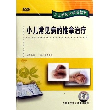 DVD小儿常见病的推拿治疗/卫生部医学视听教材
