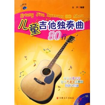 儿童吉他独奏曲80首(附光盘)