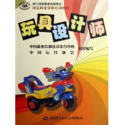 玩具设计师(用于国家职业技能鉴定国家职业资格培训教程)