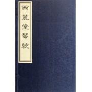 西麓堂琴统(共8册)(精)
