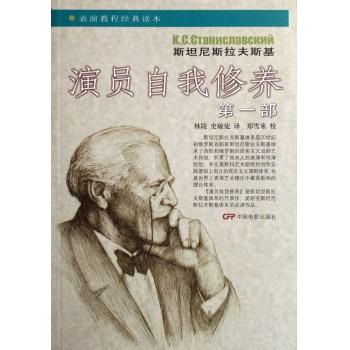 演员自我修养(**部)/表演教程经典读本