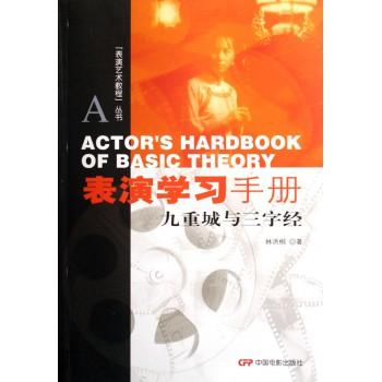 表演学习手册(九重城与三字经)/表演艺术教程丛书