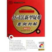 公司法新型疑难案例判解(附光盘最新修订版)/公司与产权法律实务
