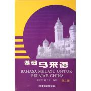 基础马来语(2)