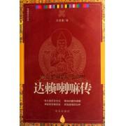 达赖喇嘛传/西藏视点丛书