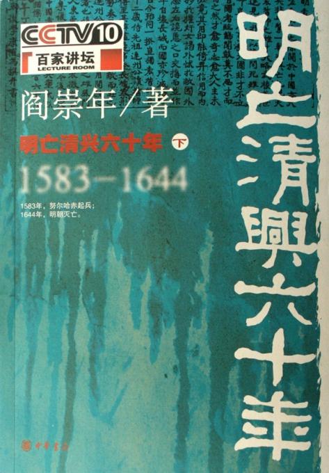 明亡清兴六十年(下1583-1644)