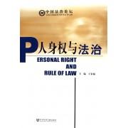 人身权与法治/中国法治论坛