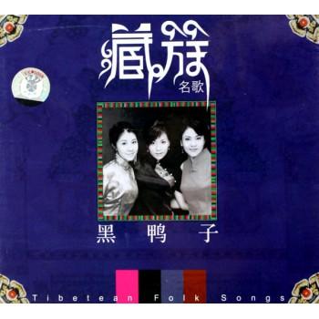 CD黑鸭子藏族名歌