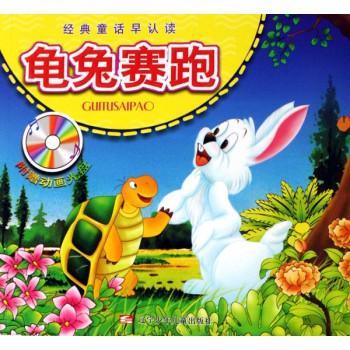 龟兔赛跑(附光盘)/经典童话早认读