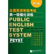 全国英语等级考试第一级强化训练(附光盘)