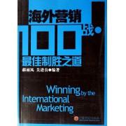 海外营销100战(最佳制胜之道)