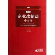 新编企业改制法小全书(附光盘2007修订版)